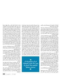 issue 112 Nadia Harhash