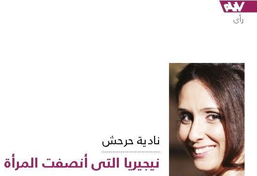 Nadia Harhash #118