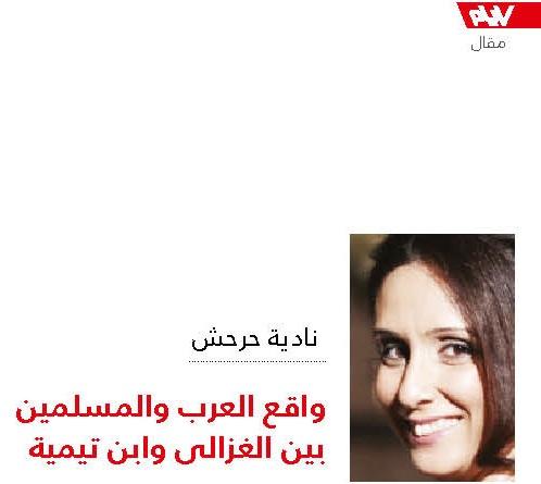 Nadia Harhash #123
